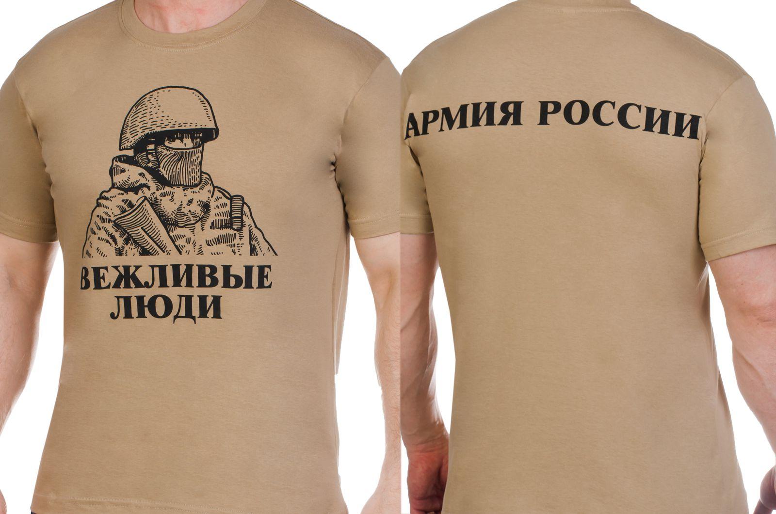"""Заказать футболки """"Вежливые люди - армия В. Путина"""""""