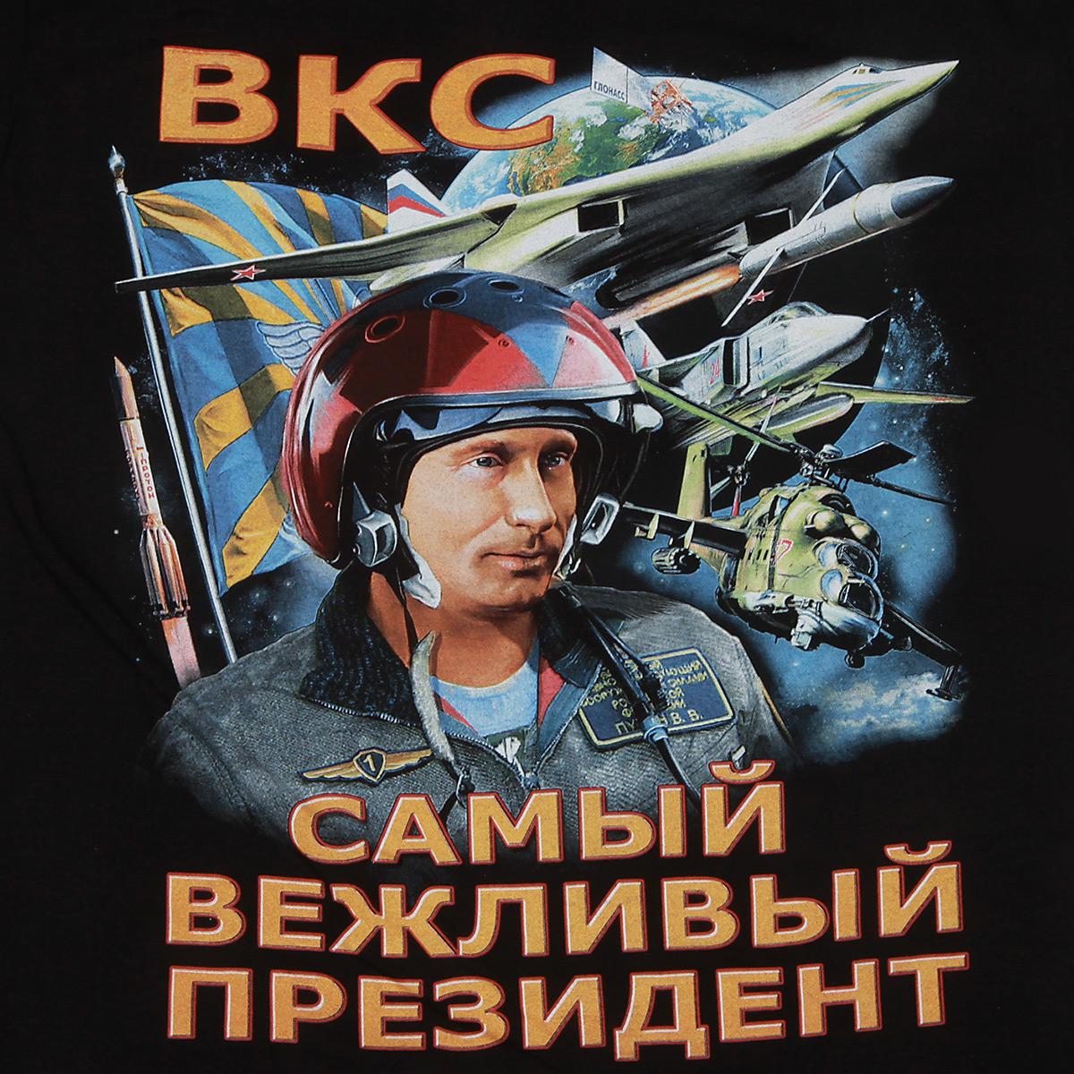 Футболка ВКС с Путиным по выгодной цене