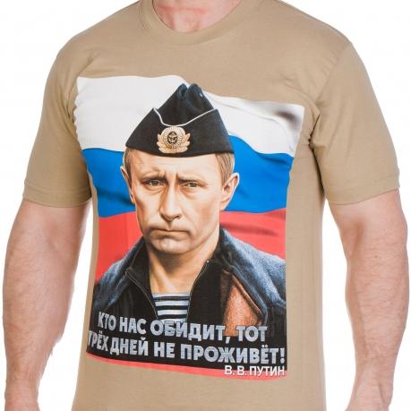 "Футболка ""Владимир Путин предупреждает"""