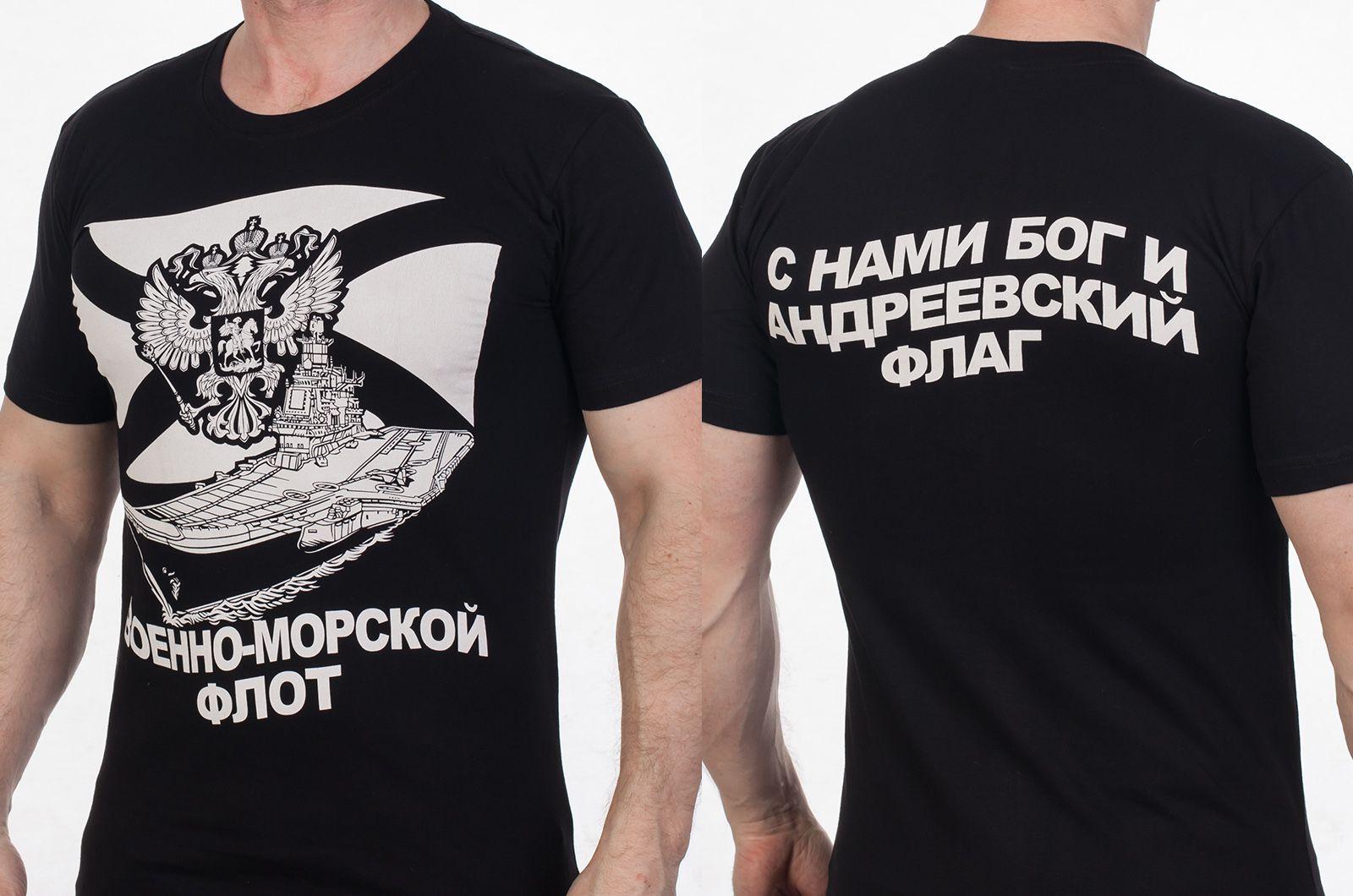 Футболка ВМФ Кузнецов - общий вид