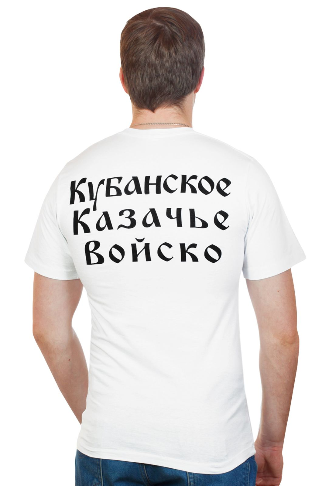 Футболка «Я Казак Кубань» белая
