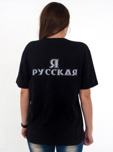 """Футболка с картинкой """"Я русская"""""""