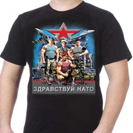 """Футболка """"Здравствуй НАТО!"""""""