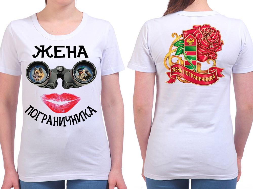 """Футболки """"Жена пограничника"""" с доставкой на выбор"""