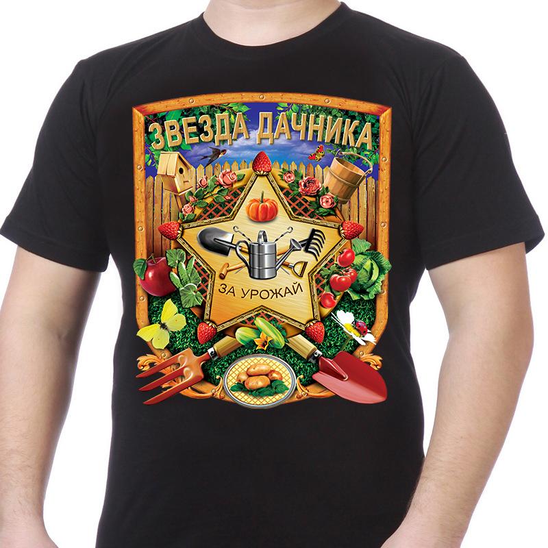 """Купите футболки """"Звезда дачника"""" выгодно и быстро в Военпро"""