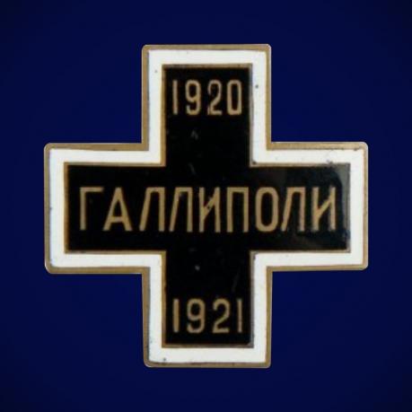 Галлиполийский крест