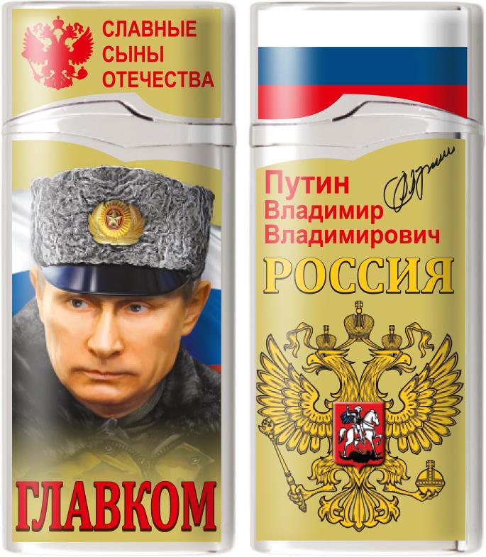 """Зажигалка с Путиным """"Главком"""""""