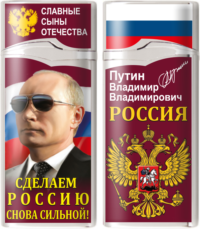 Газовая зажигалка с Путиным в очках