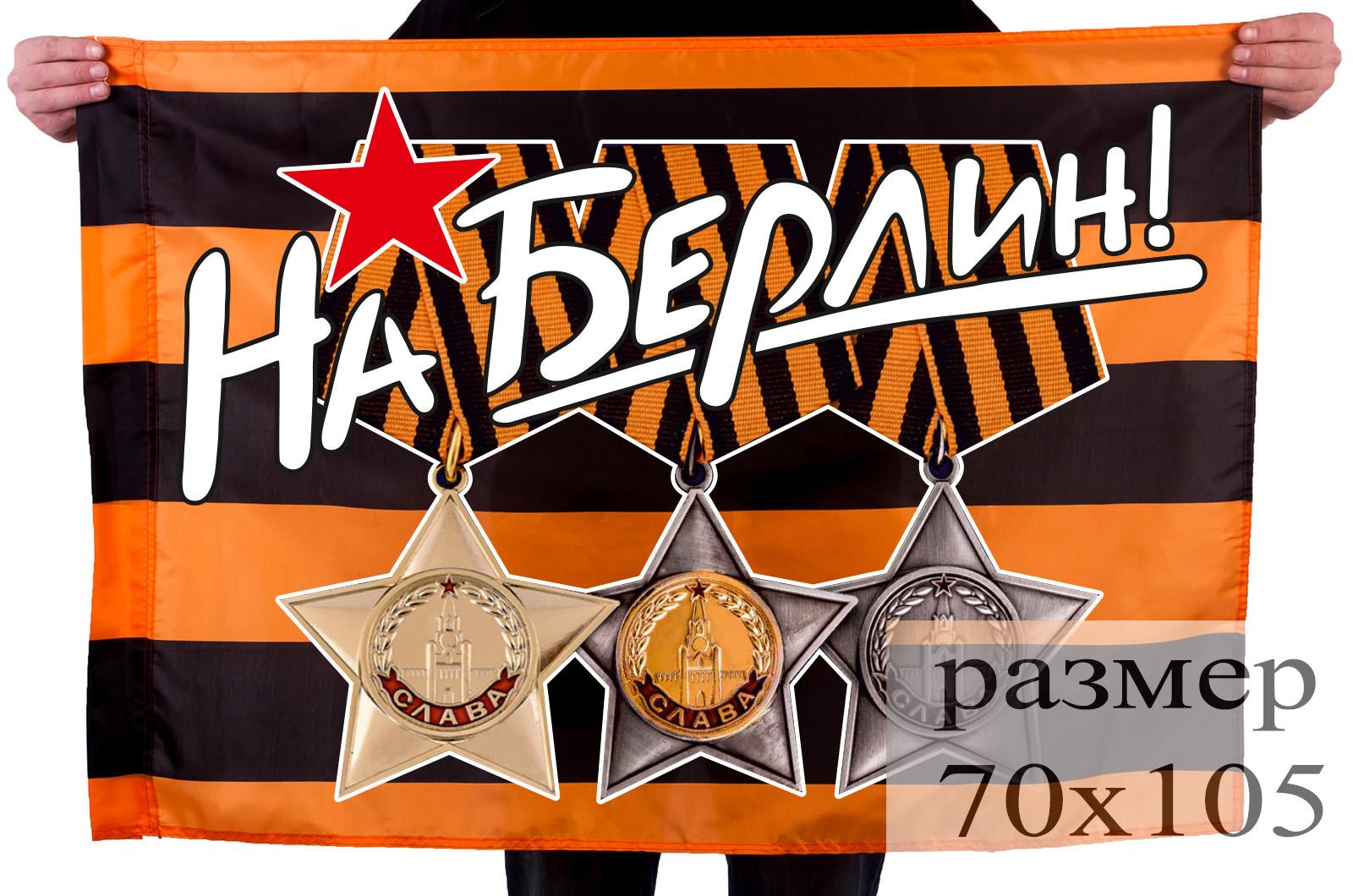 Георгиевский флаг с орденами Славы