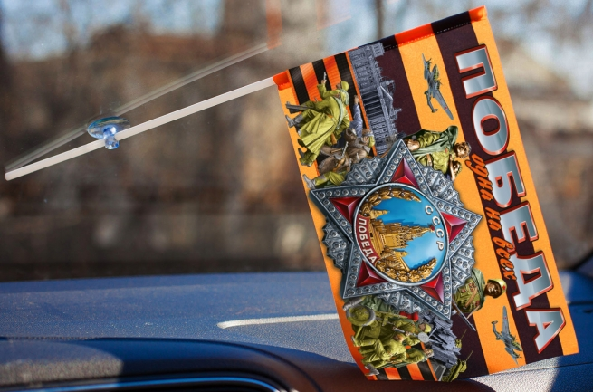 Георгиевский флаг в машину