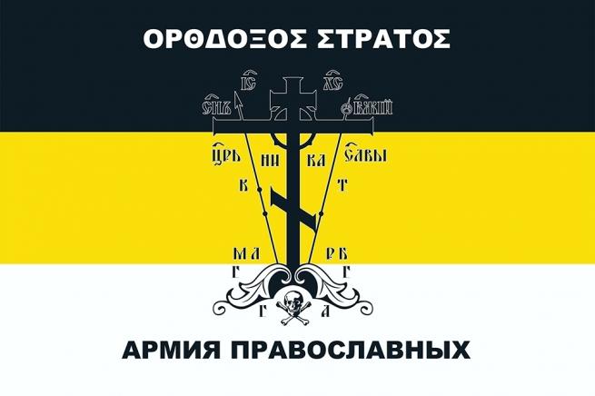 """Имперский флаг """"Армия православных"""""""