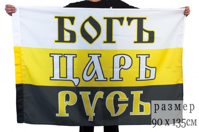 Имперский флаг «Богъ Царь Русь»