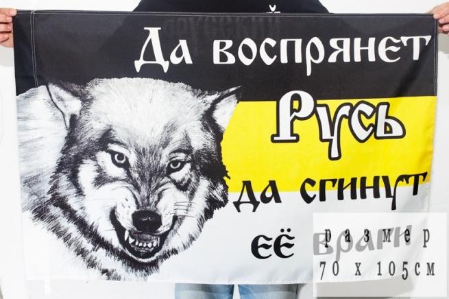 "Имперский флаг ""Да воспрянет Русь, да сгинут ее враги"" 70х105"