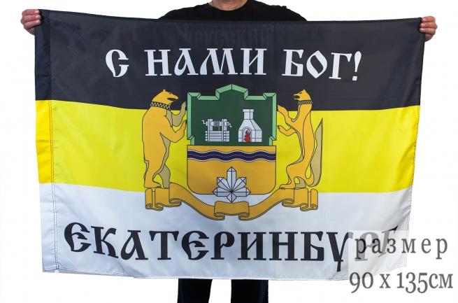 """Купить имперский флаг Екатеринбурга """"С нами Бог!"""""""
