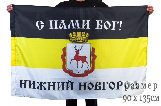 Купить имперский флаг Нижнего Новгорода «С нами Бог!»