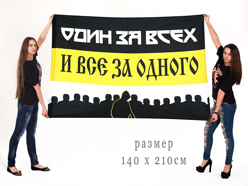 Заказать Имперский флаг «Один за всех и все за одного»