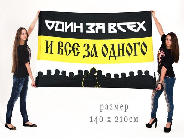 Имперский флаг «Один за всех и все за одного» 140x210 см