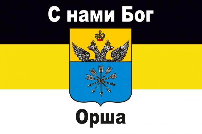 Имперский флаг Орша