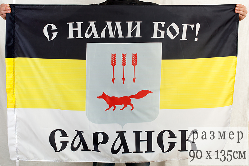 """Имперский флаг Саранска """"С нами Бог"""""""