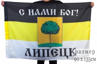 Имперский флаг Липецка
