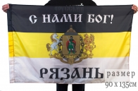 Имперский флаг Рязани