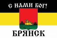 Имперский флаг Брянска