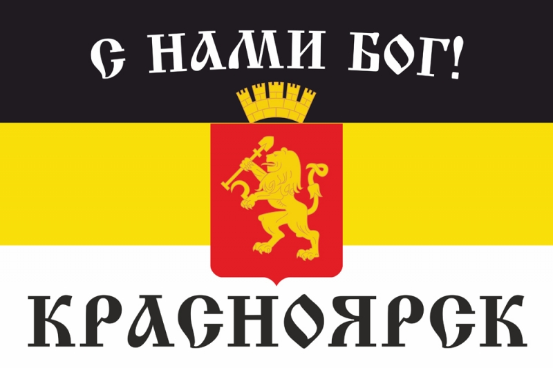 Имперский флаг Красноярска «С нами Бог!»
