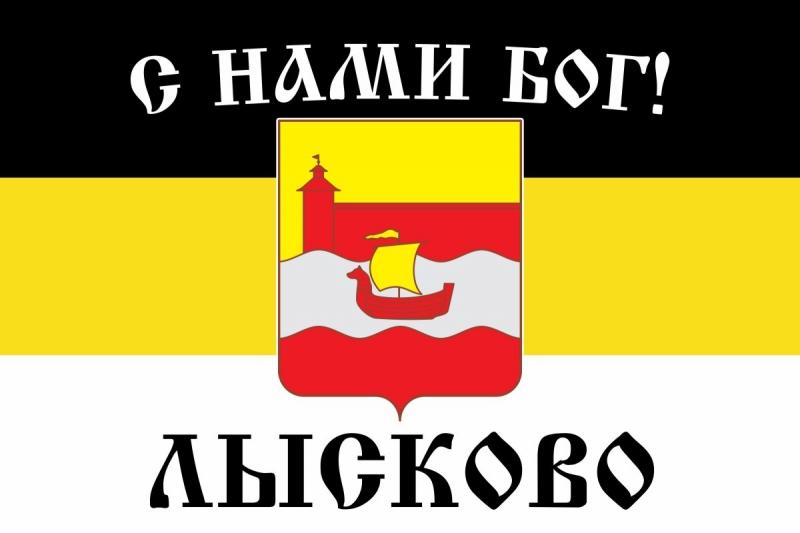 Имперский флаг Лысково «С нами Бог»