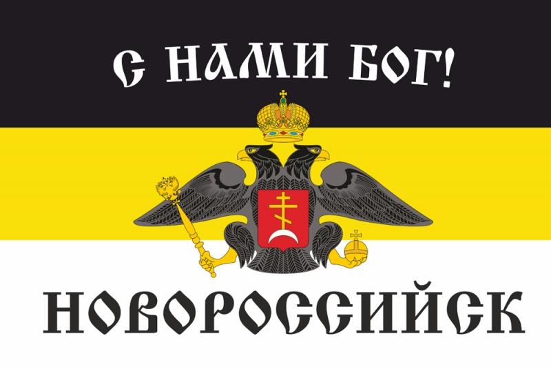 Имперский флаг Новороссийска «С нами Бог!»