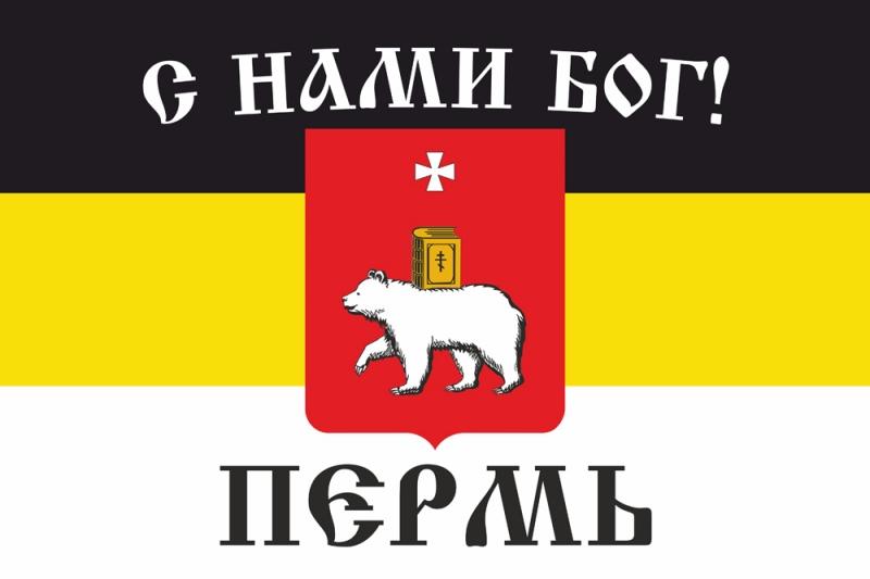 Имперский флаг Перми «С нами Бог»