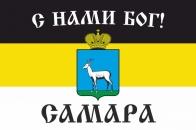Имперский флаг Самары