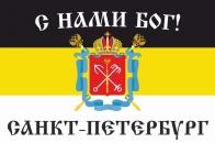 Имперский флаг Санкт-Петербурга