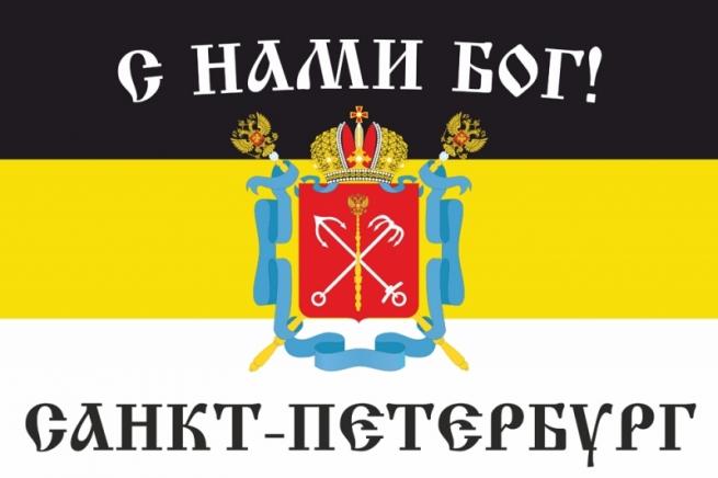 "Имперский флаг Санкт-Петербурга ""С нами Бог!"""