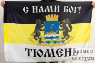 Имперский флаг Тюмени