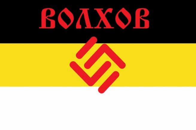 Имперский флаг «Волхов»