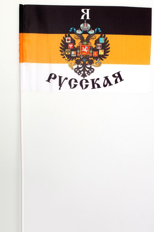 Имперский флажок «Я Русская» на палочке