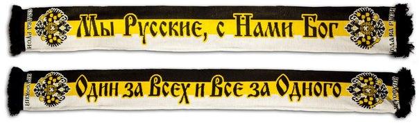 Имперский шарф вязаный Мы русские с Нами Богъ