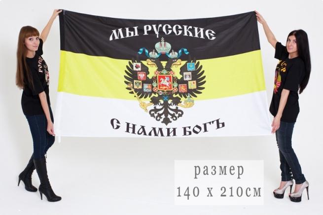 Имперский флаг «Мы Русские, с нами Богъ» 140х210