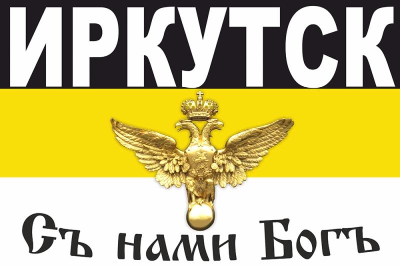 Имперский флаг Иркутска на Русский марш