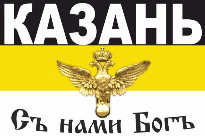 Имперский флаг Казани на Русский марш