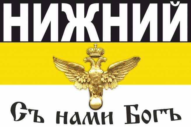 Имперский флаг Нижнего на Русский марш