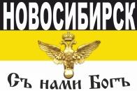 Имперский флаг Новосибирска