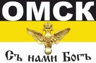 Имперский флаг Омска