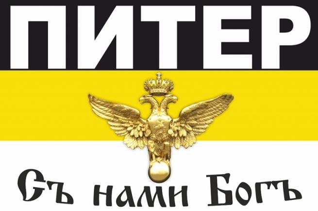 Имперский флаг Питера на Русский марш