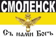 Имперский флаг Смоленска