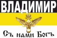 Имперский флаг Владимира