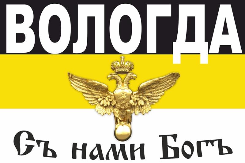 Имперский флаг Вологды на Русский марш