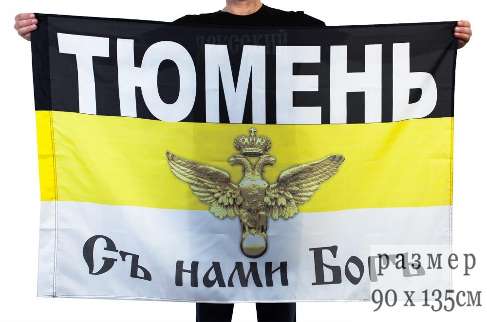 Имперский флаг Тюмени на Русский марш