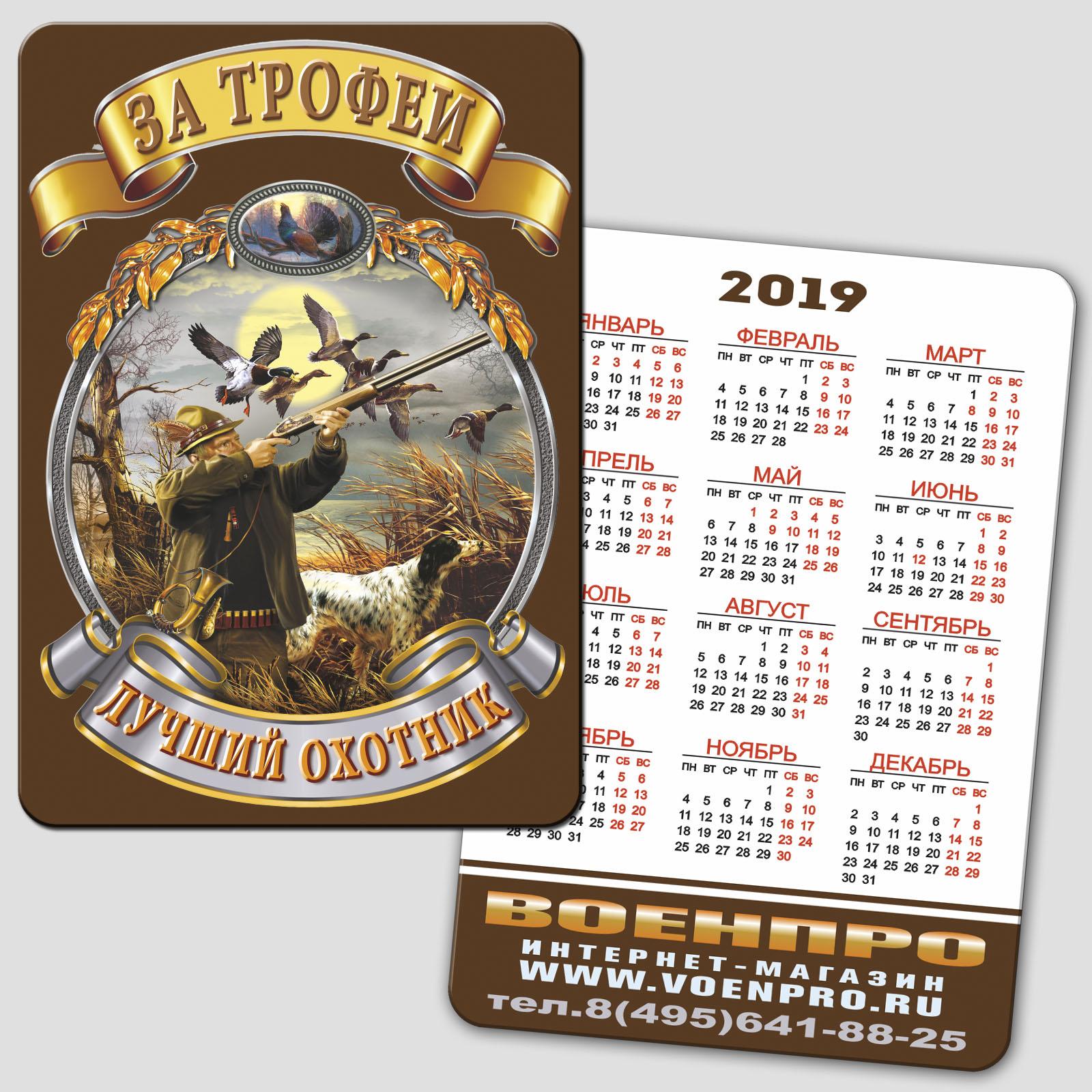 Сувенирный календарик охотника