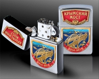 """Коллекционная зажигалка """"Крымский мост"""""""